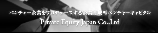 �x���`���[��Ƃ��v���f���[�X�����ƈ琬�^�x���`���[�L���s�^�� Private Equity Japan Co.,Ltd